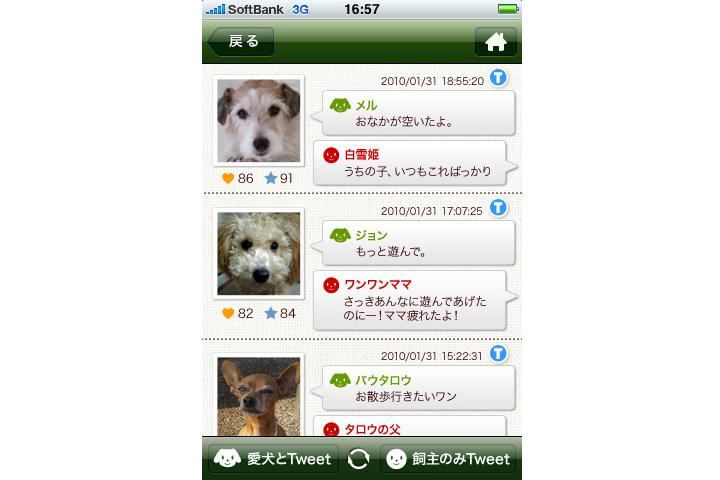 Index Corp.'s iPhone Bowlingual app