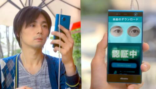 A screenshot from an NTT DoCoMo video shows the iris authentication feature of the new Arrows NX-F04G, announced Wednesday in Japan.
